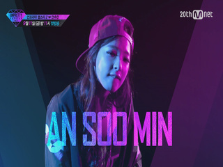 [11인의 래퍼 공개] 쇼미더머니4의 인기녀, 안수민(An Soo Min)