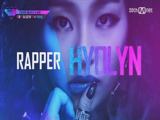 [11인의 래퍼 공개] 제 발로 전쟁터에 뛰어든 대세 아이돌, 효린(HYOLYN)