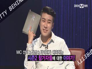 언프리티 랩스타 코멘터리 3탄   시즌2 참가자 전격분석!!(산이&릴샴&타이미)