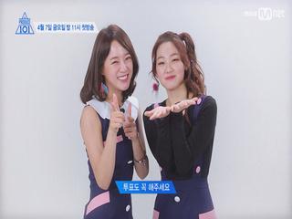 프로듀스101 시즌2ㅣ본 방 thㅏ 수 From 아이오아이