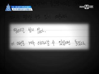 [8회] ′떨어지고 싶지 않아요′ㅣ연습생 연습일지 中