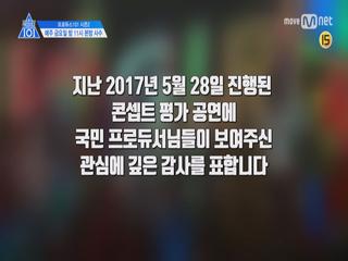 [예고/9화] ′고화질로 감상해주세요′ 과연 콘셉트 평가 우승팀은?