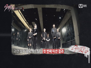[2회 미리보기] 스트레이 키즈 NEXT STORY