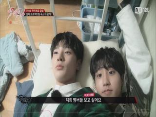 [1회] 9인 완전체 결합! 남자 프로젝트팀 숙소 대/공/개!