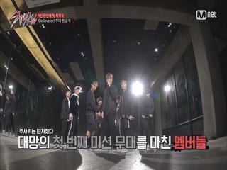 [2회] ′최초 공개′ 스트레이 키즈 <Hellevator> 무대!