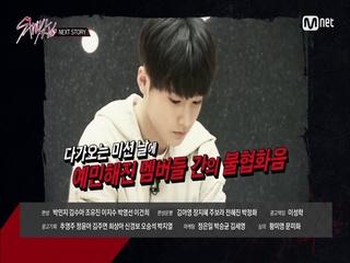 [4화 미리보기] 스트레이 키즈 NEXT STORY