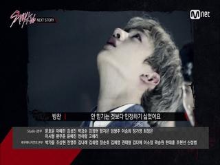 [5회 미리보기] 스트레이 키즈 NEXT STORY