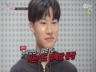 [6회 예고] 역대급 배틀 'JYP VS YG' 히든카드 방예담의 등장(!) <Stray Kids>