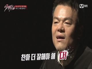 [8회] ′더 잘해야 해, 다!′ 모두를 긴장시킨 JYP 역대급 평가