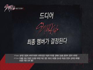 [9회 미리보기] 스트레이 키즈 NEXT STORY