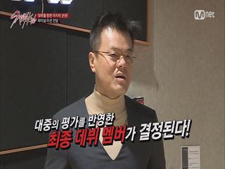 [9회] 데뷔가 결정되는 최후의 관문! 파이널 미션 공/개!