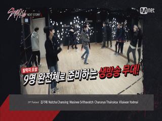 [10회 미리보기] 스트레이 키즈 NEXT STORY