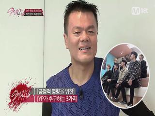 [5회] JYP의 핵.심.트.레.이.닝(!) ′박진영의 특별강의′