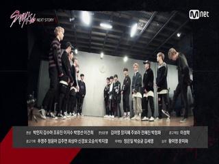[6회 미리보기] 스트레이 키즈 NEXT STORY