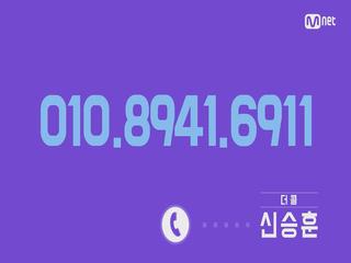 신승훈 010-8941-6911
