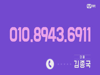 김종국 010-8943-6911