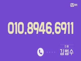 김범수 010-8946-6911