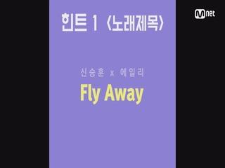 [신곡 스포] 신승훈x에일리의 'Fly Away'