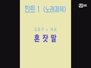 [신곡 스포] 김종국x블락비 태일의 '혼잣말'