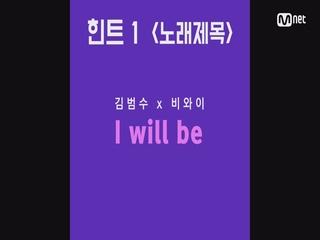 [신곡 스포] 김범수x비와이의 'I Will be'