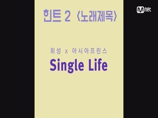 [신곡 스포] 휘성x아시아 프린스의 'Single Life'