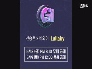 [신곡 스포] 신승훈x비와이의 'Lullaby'