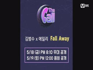 [신곡 스포] 김범수x에일리의 'Fall Away'