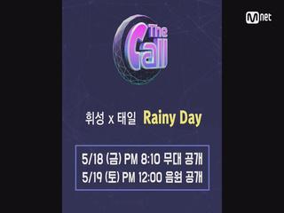 [신곡 스포] 휘성x블락비 태일의 'Rainy Day'