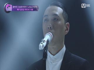 [풀버전] 신승훈x비와이 'Lullaby(자장가)'  [5/19 음원공개]
