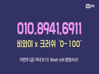 크러쉬x비와이 '0-100' 신곡 음원 듣기