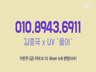 김종국xUV ′풀어′ 신곡 음원 듣기
