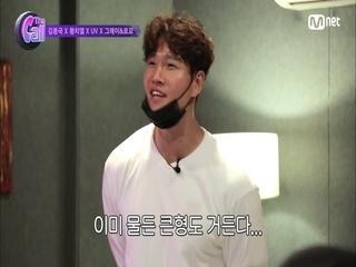 김종국x황치열xUVx그레이&로꼬 '아깝지 않아' (Chinese ver.)