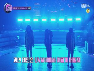 [예고]휘성x환희, UVx태민 진짜를 보여주겠다!! 파이널 콜라보 프로젝트!