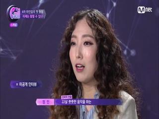 22살 홍대 인디 뮤지션에 빙의?! 정인 러브콜 스테이지 비하인드