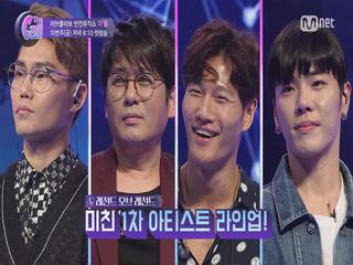 [선공개]'신승훈,김종국,김범수,휘성'이 보내는 러브콜의 주인공은 누구?
