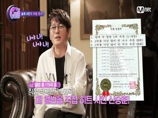 신승훈, 최다 1위 가수 겸 작곡가 (미발표곡 800개 실화?)