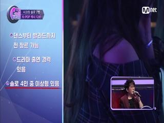 김종국이 이상형인 그녀?! K-POP 섹시 디바는 누구?