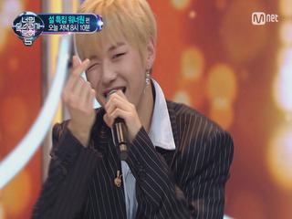 [선공개] 강다니엘, 최초로 여자 목소리에 립싱크!