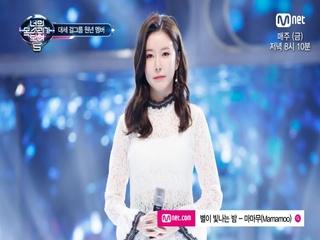 [음원] 대세 걸그룹 원년 멤버 ′별이 빛나는 밤′