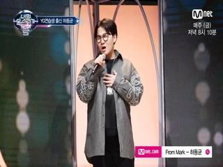 [음원] YG연습생 출신 하동균 ′From Mark′