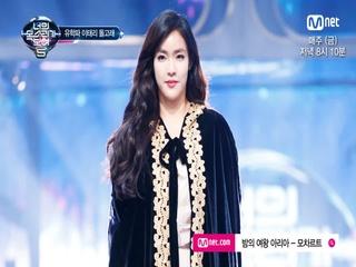 [음원] 유학파 이태리 돌고래 ′밤의 여왕 아리아′