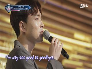 안양에선 김종국 다음! 만능 집수리기사 실력자의 'Too Good At Goodbyes'
