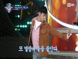 [선공개] This is 퍼포먼스. ′The Way U Are′ 립싱크 무대!