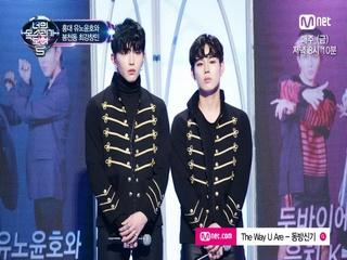 [음원] 홍대윤호와 봉천창민 ′The Way U Are′