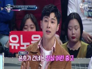 유노윤호, 아이돌 연습생에게 조언 포기하지마요