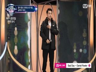 [음원] 음대 출신 분데스리가팀 실력자 닥터 ′Bad day′