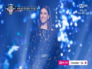[음원] 세계 4대 뮤지컬의 주인공 ′Chandelier′