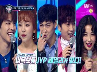 [예고] JYP Nation 총출동! (우영 멘붕와서 드러누움)