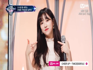 [음원] 신림동 커피요정 ′CHEER UP′