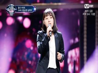 [음원] 울산 24세 신입사원 ′사랑은′